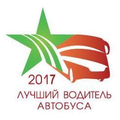 Всероссийский конкурс профессионального мастерства «Лучший водитель автобуса»